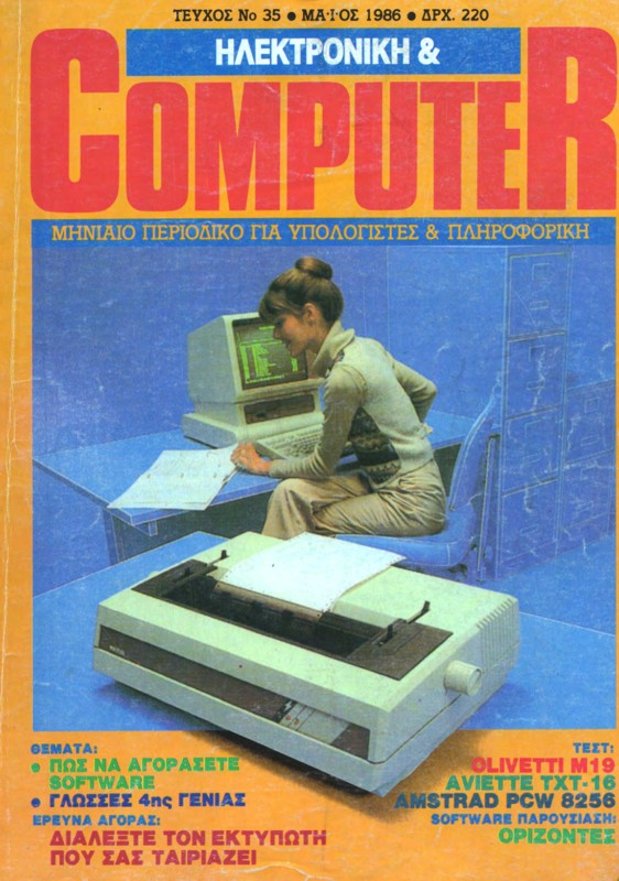 Greek Software Houses in '80s and '90s – The Early days   iamretro